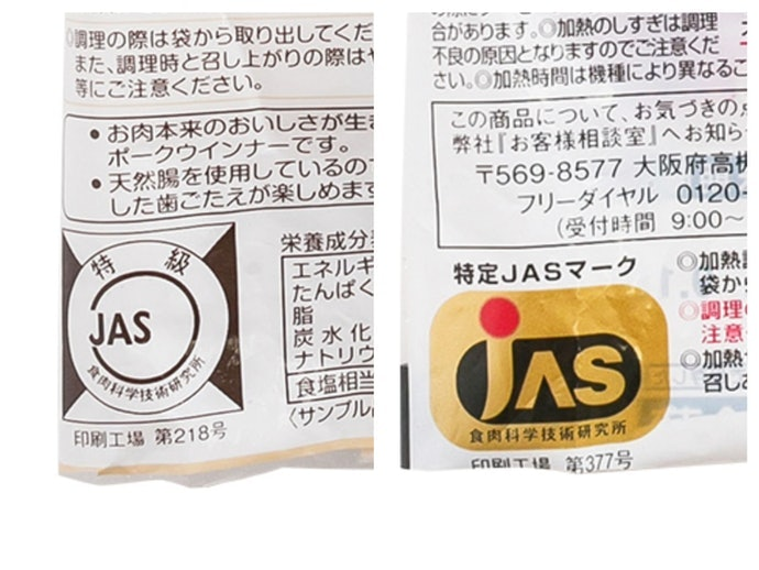 Look for the JAS Mark to Ensure Quality