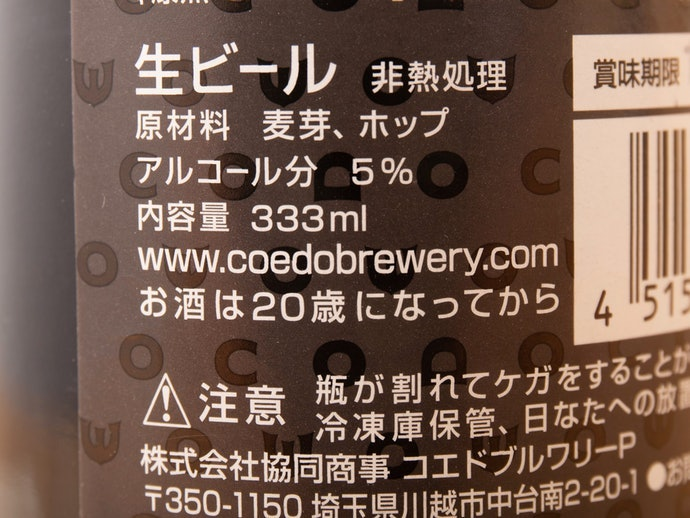 Look for a Beer with Few Additives