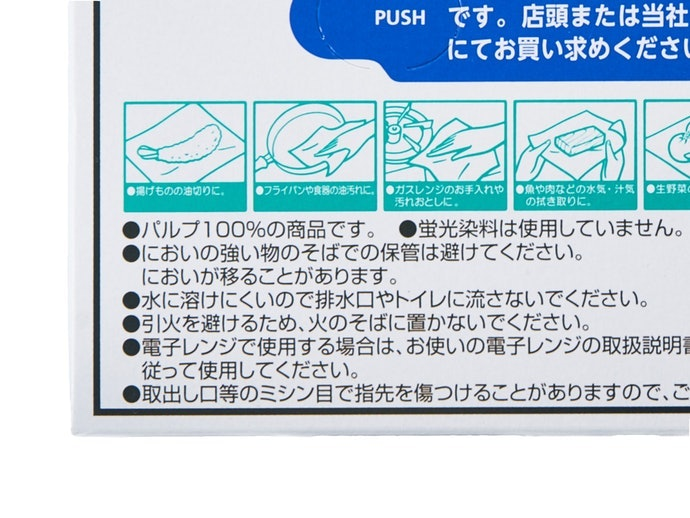 Pulp-type Towels are Great for Cleaning and Hand-wiping