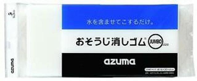 Azuma Cleaner Eraser Jumbo 1