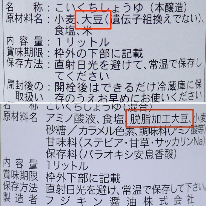 ③ Think about What Kind of Soybeans were Used
